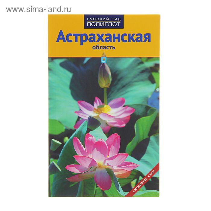Путеводитель. Астраханская область. Автор: Шеин О.