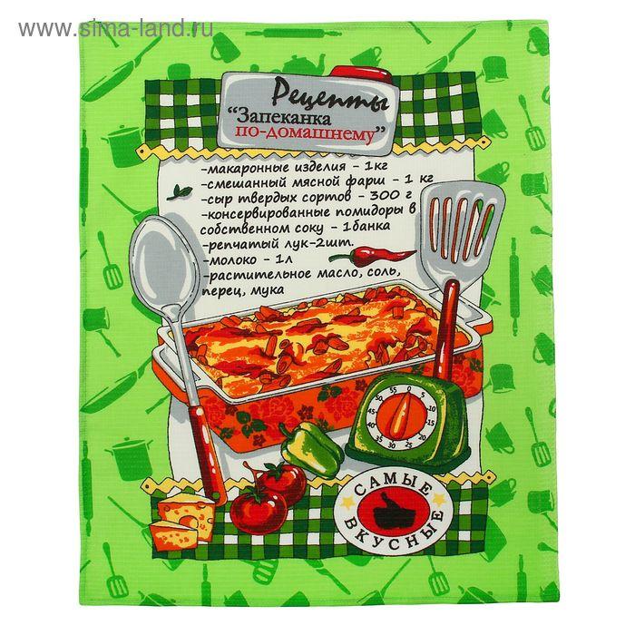 """Полотенце вафельное купонное """"Рецепты"""", размер 45х60 см, цвет зелёный микс"""