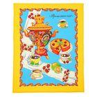 """Полотенце вафельное купонное """"Чай"""", размер 45х60 см, цвет жёлтый микс"""