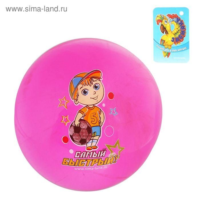 """Мяч детский """"Самый быстрый"""" 22 см, цвета МИКС"""
