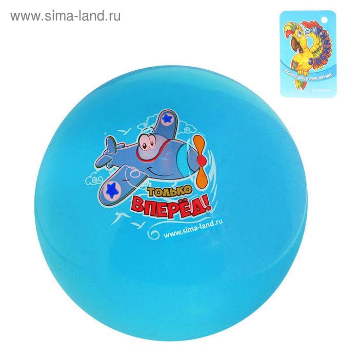 """Мяч детский """"Вертолёт"""" 22 см, цвета МИКС"""