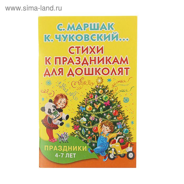 Стихи к праздникам для дошколят. Автор: Маршак С.Я., Чуковский К.И., Михалков С.В.