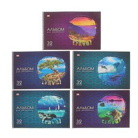 Альбом для рисования А4, 32 листов на гребне 'Приятного путешествия', блок офсет 100г/м2 Ош