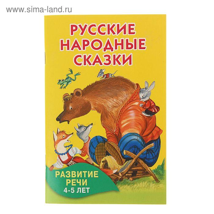 Русские народные сказки. Развитие речи 4-5 лет.