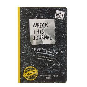 Уничтожь меня везде! (англ. название Wreck This Journal Everywhere). Автор: Смит К. Ош