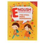 Школа развития. English: английский алфавит: учим буквы, пишем, раскрашиваем