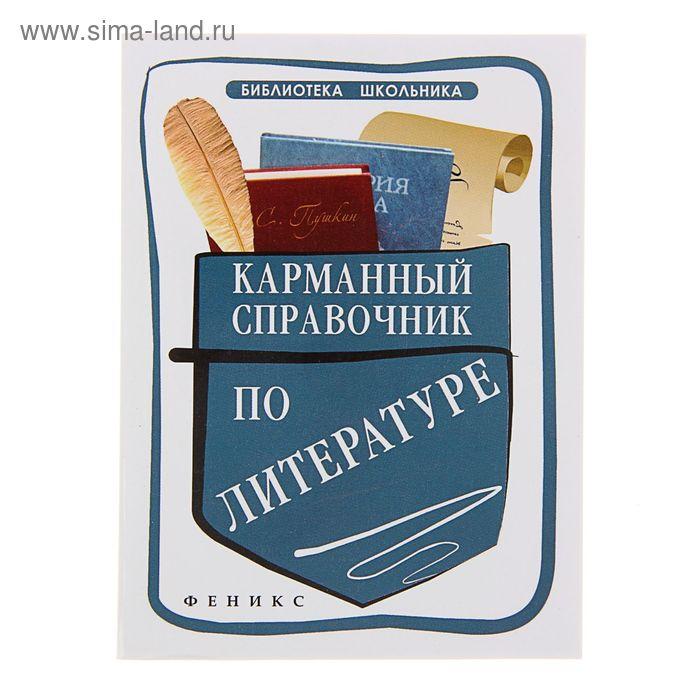 Карманный справочник по литературе. Изд. 3-е. Автор: Амелина Е.