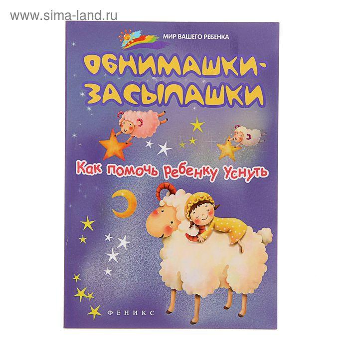 Обнимашки-засыпашки: как помочь ребенку уснуть. Изд. 3-е. Автор: Ульева Е.