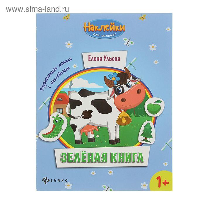 Наклейки для малышат. Зеленая книга: развивающая книжка с наклейками. Автор: Ульева Е.