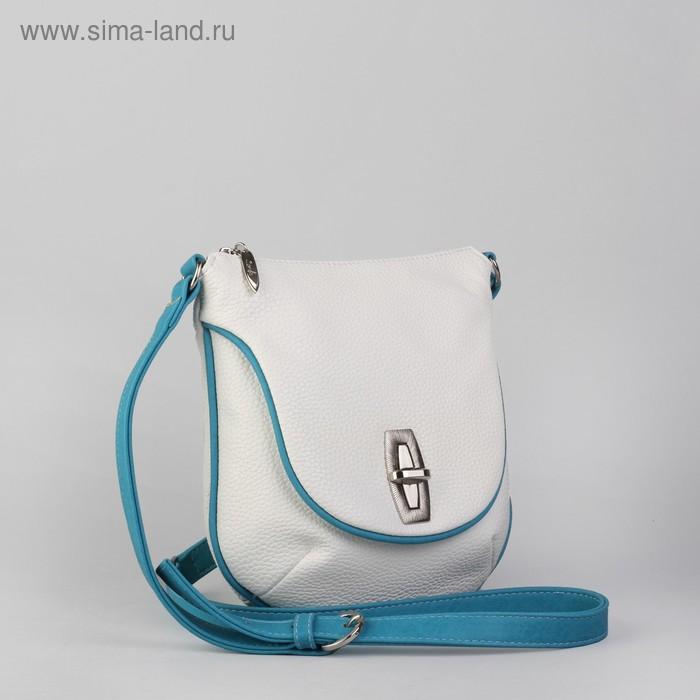 Сумка женская на молнии, 3 отдела, 1 наружный карман, белый/голубой