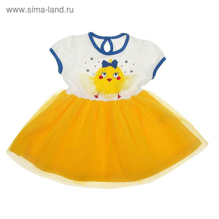 """Платье для девочки """"Цыпленок"""", рост 86 см (52), цвет белый+желтый ДПК407804"""