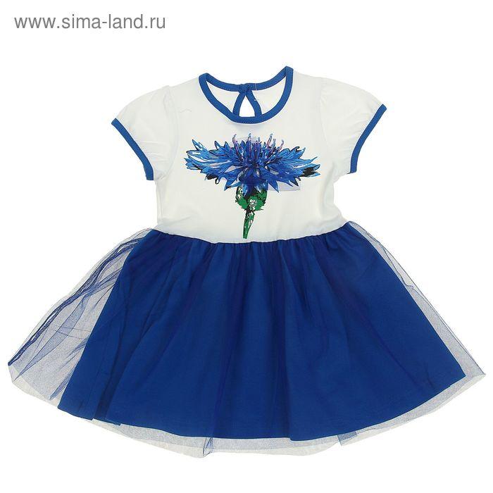 """Платье для девочки """"Василек"""", рост 92 см (50), цвет белый+василек ДПК406804"""