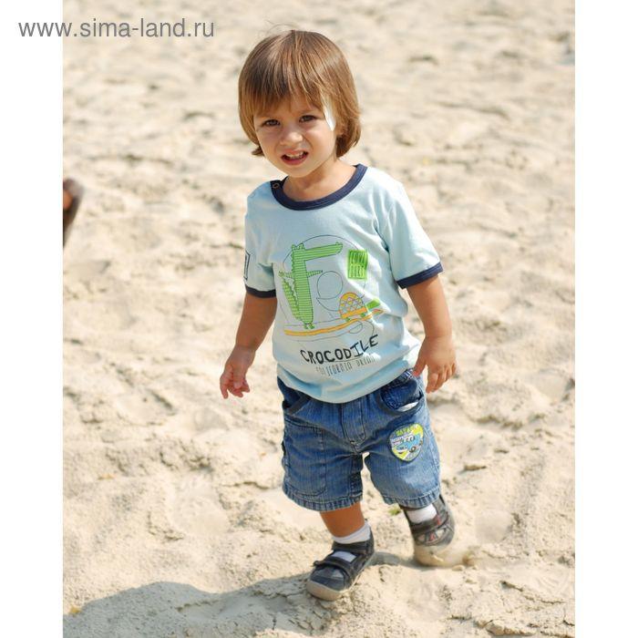 Футболка для мальчика, рост 104 см, цвет бирюзовый (арт. 15175)