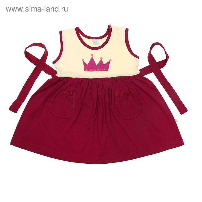 Платье, рост 98 см, цвет бoрдовый (арт. 1316)