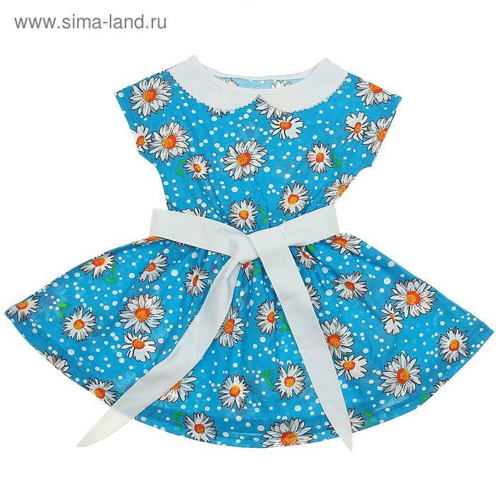 """Платье """"Летний блюз"""", рост 122 см (62), цвет бирюзовый, принт ромашки (арт. ДПК921001н)"""
