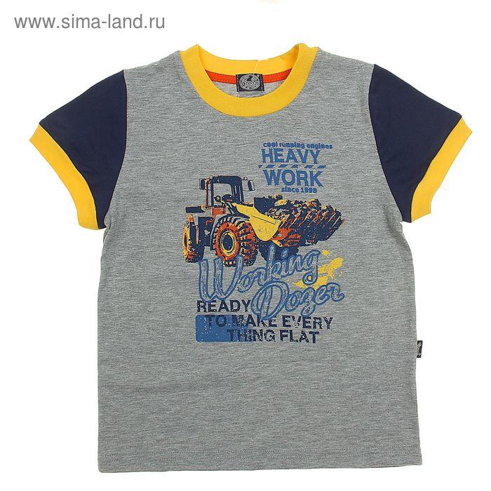 """Джемпер для мальчика """"Стройтехника"""", рост 122 см (62), цвет серый/тёмно-синий, принт экскаватор ПДК0"""