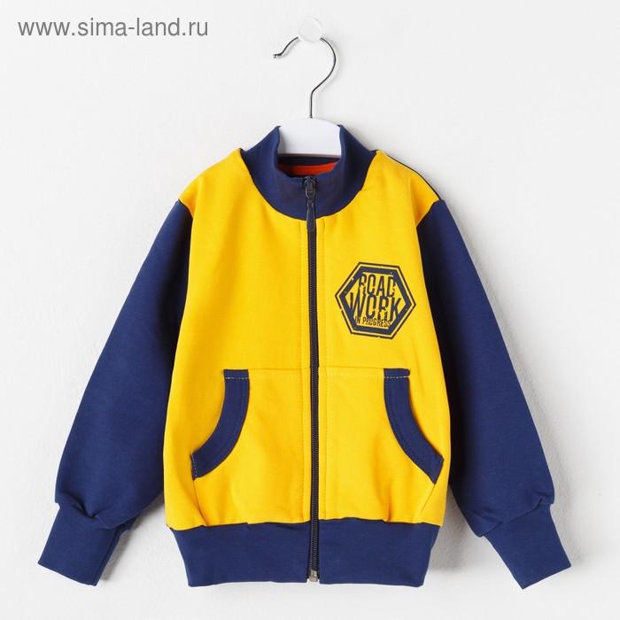 """Куртка для мальчика """"Стройтехника"""", рост 86 см (48), цвет тёмно-синий ПДД300258"""