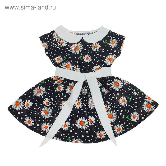"""Платье """"Летний блюз"""", рост 128 см (64), цвет тёмно-синий, принт ромашки (арт. ДПК921001н)"""