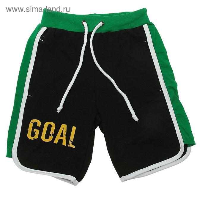 """Шорты для мальчика """"Футбол"""", рост 116 см (60), цвет черный Гол+76 ПШК532804"""