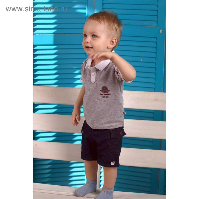 Шорты для мальчика, рост 110 см (60), цвет тёмно-синий (арт. ZBB 11105-B-1)
