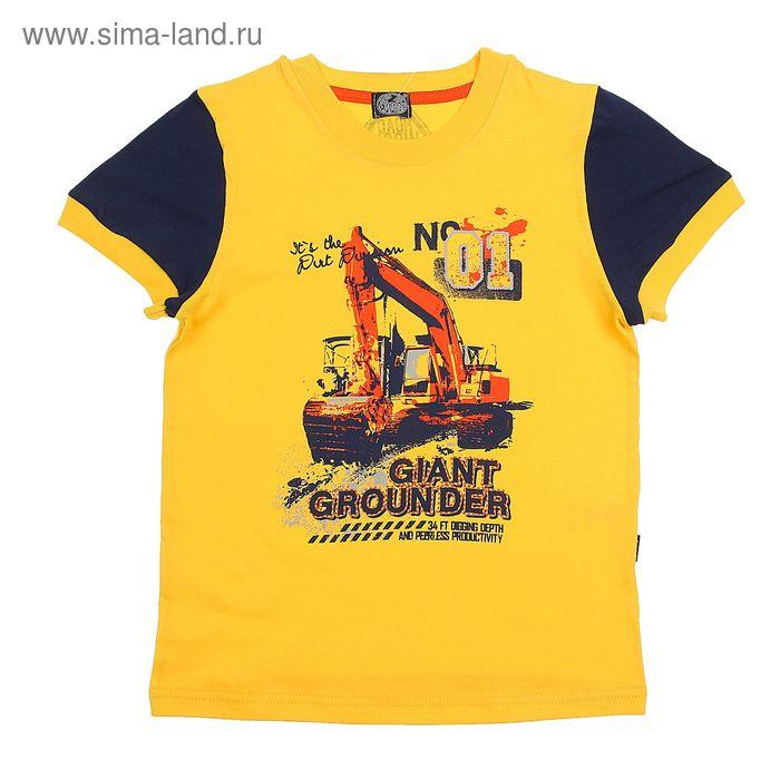 """Джемпер """"Стройтехника"""", рост 128 см (64), цвет жёлтый, принт экскаватор ПДК006001"""
