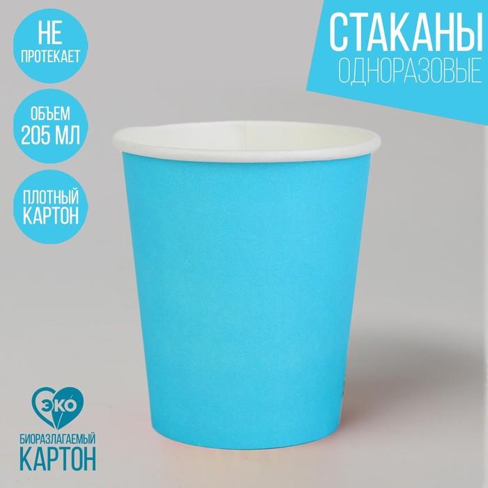 Стакан бумажный однотонный, голубой цвет, 205 мл