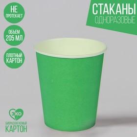 Стакан бумажный однотонный, зеленый цвет (205 мл) Ош