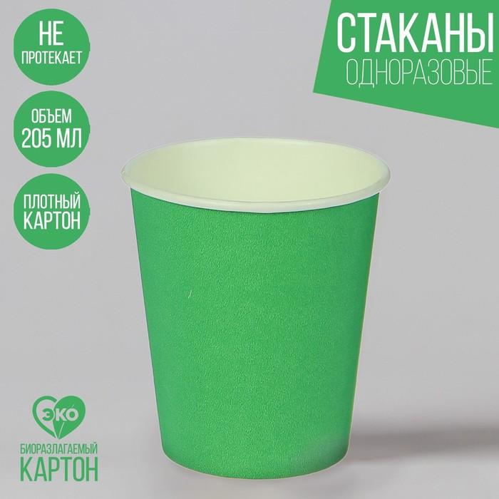 Стакан бумажный однотонный, зеленый цвет (205 мл)