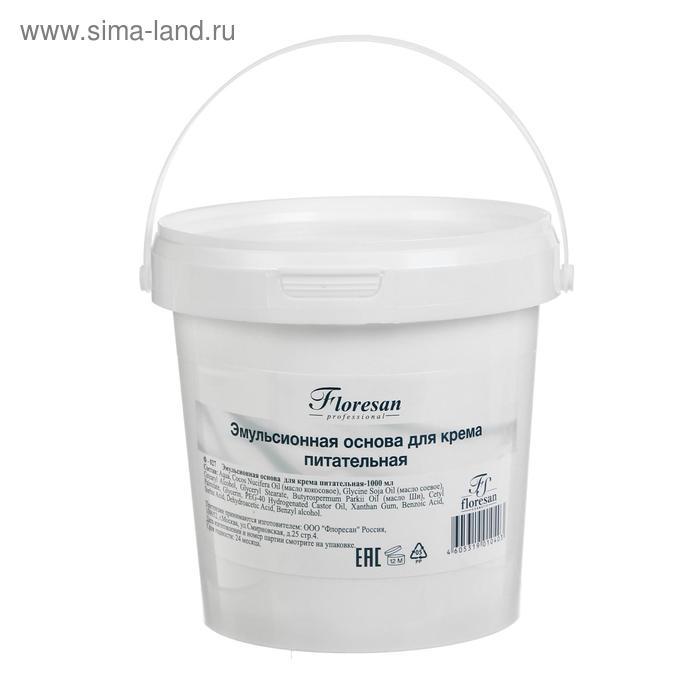 Эмульсионная основа для крема питательная, 1 кг