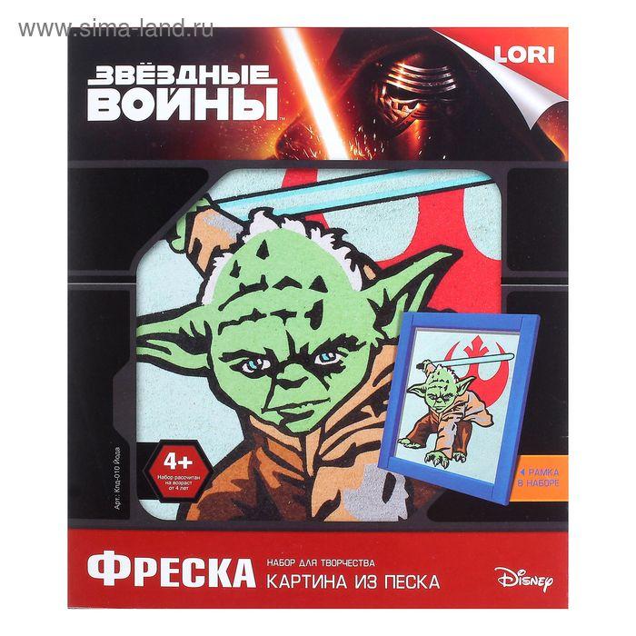 """Набор для творчества: картина из песка """"Звёздные войны. Йода"""""""