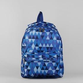 """Рюкзак молодёжный на молнии """"Ромбы"""", 1 отдел, 1 наружный карман, синий"""