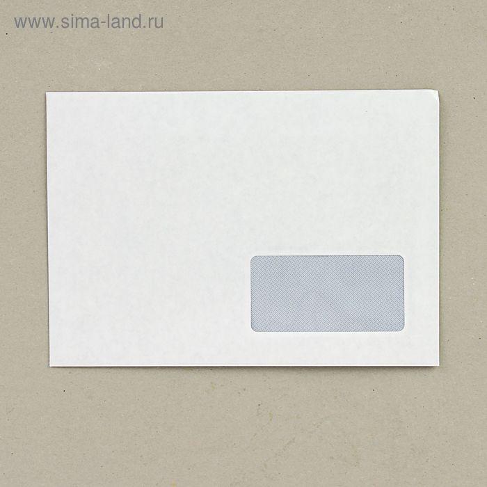 Конверт почтовый С5 162х229мм чистый, правое окно 45х90мм, силиконовая лента, внутренняя запечатка, 80г/м, упаковка 100шт