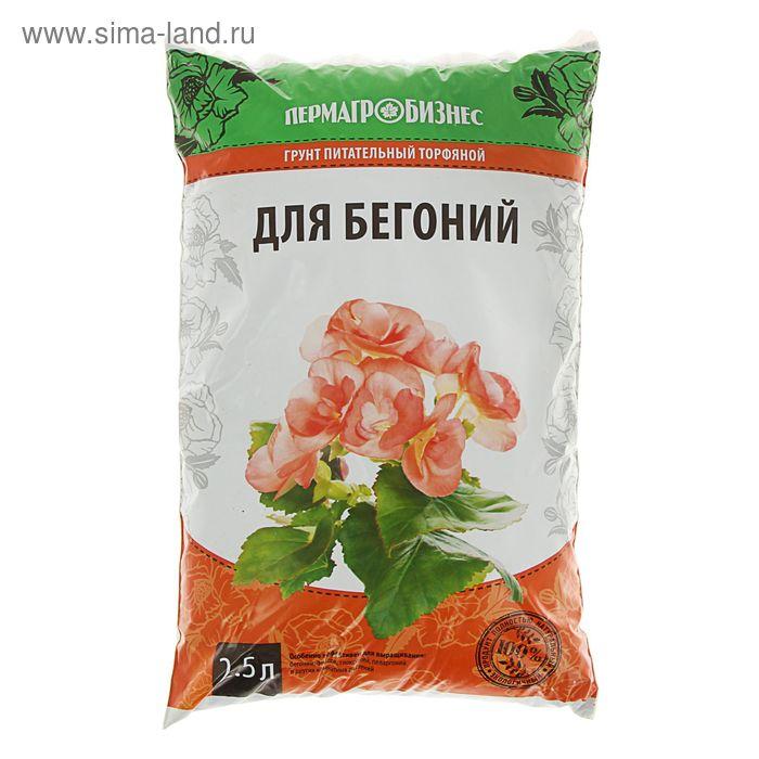 Грунт питательный для Бегоний 2,5 л
