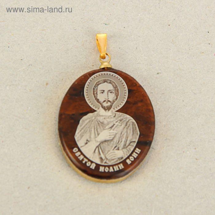 Иконка нательная именная Иван (Иоан)