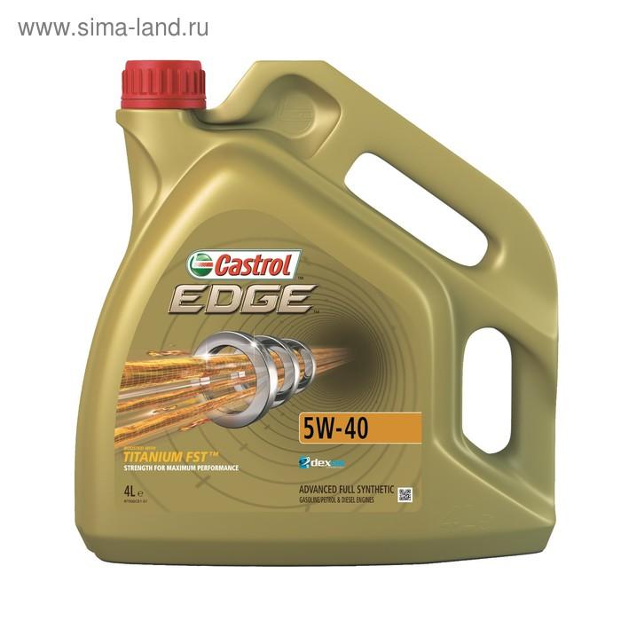 Моторное масло Castrol EDGE Titanium 5W-40, 4 л