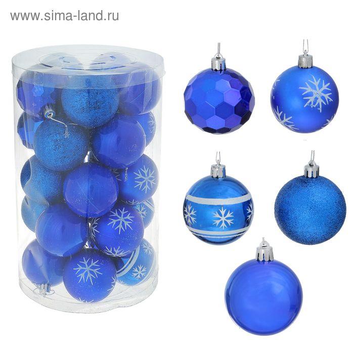 """Новогодние шары """"Синий калейдоскоп"""" (набор 25 шт.)"""