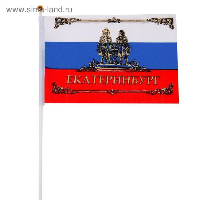 """Флаг текстильный """"Екатеринбург"""" с флагштоком"""