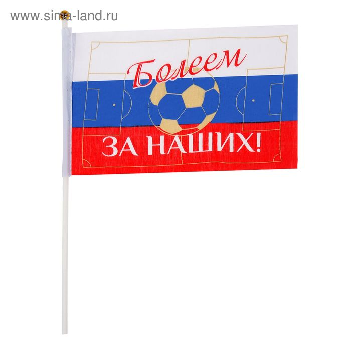 """Флаг текстильный """"Болеем за наших"""" с флагштоком, серия Патриот"""