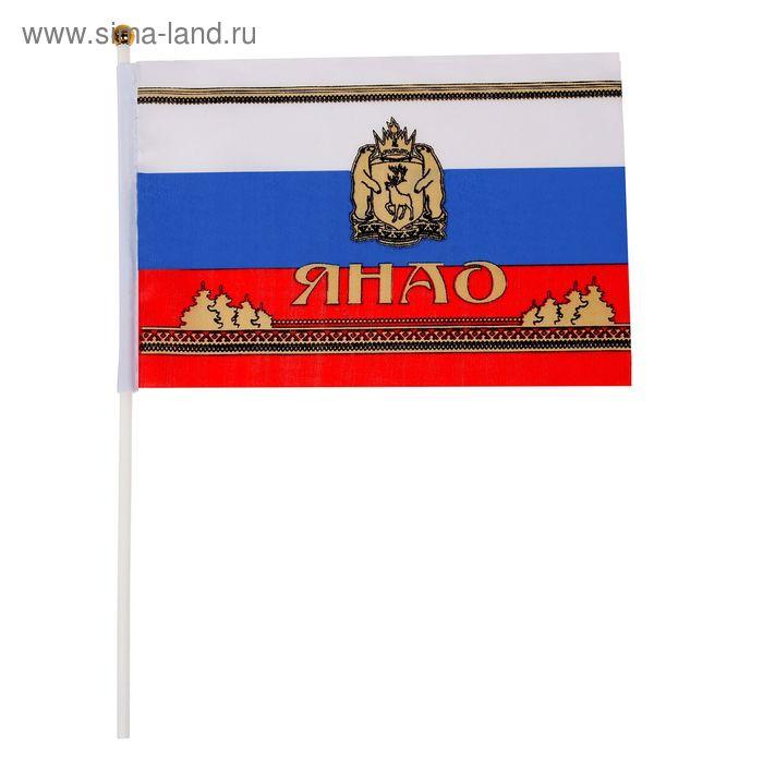 """Флаг текстильный """"ЯНАО"""" с флагштоком"""
