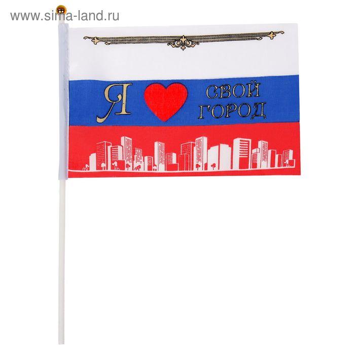"""Флаг текстильный """"Я люблю свой город"""" с флагштоком"""