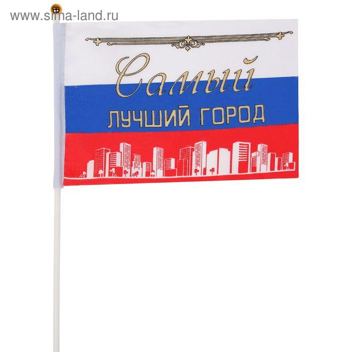 """Флаг текстильный """"Самый лучший город"""" с флагштоком"""