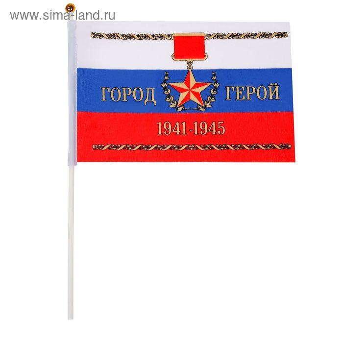 """Флаг текстильный """"Город-герой"""" с флагштоком"""