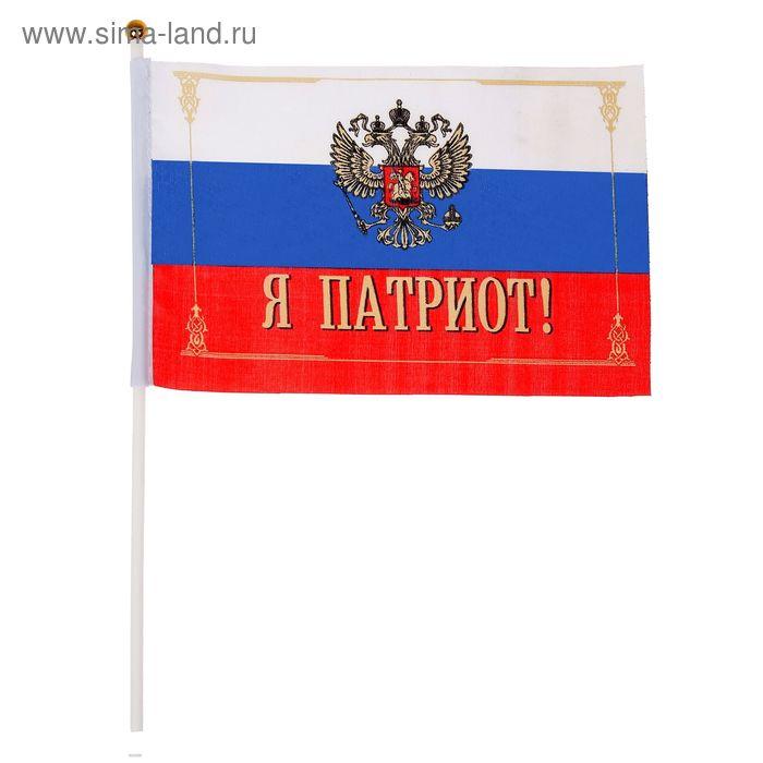 """Флаг текстильный """"Я патриот"""" с флагштоком, серия Патриот"""