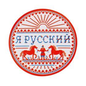 Значок закатной 'Я русский' Ош