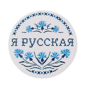 Значок закатной 'Я русская' Ош