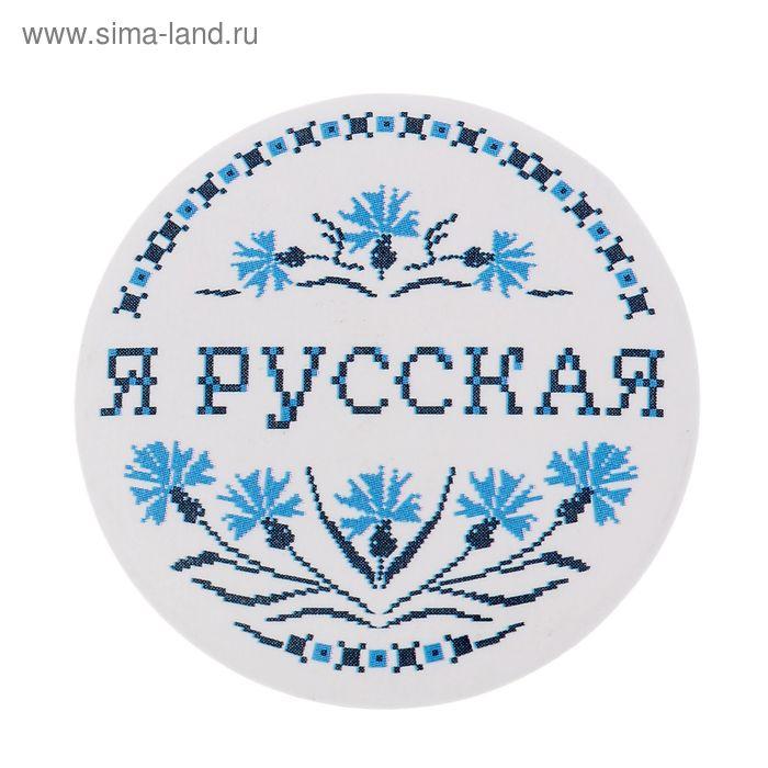 """Значок закатной """"Я русская"""""""