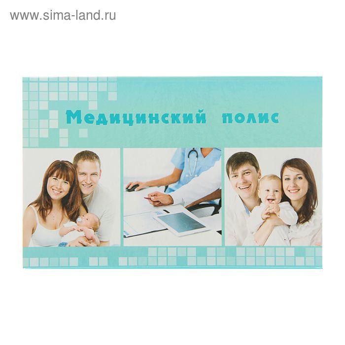 """Папка для медицинского полиса """"Фотоколлаж"""""""