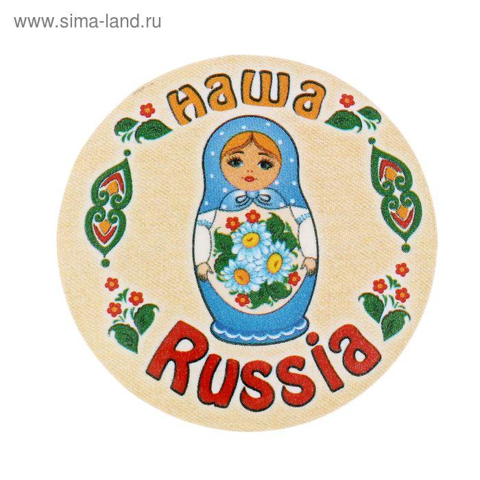 "Значок закатной ""Наша Russia. Матрешка"""