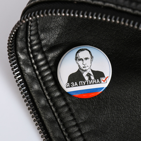 Значок закатной 'Я за Путина' Ош