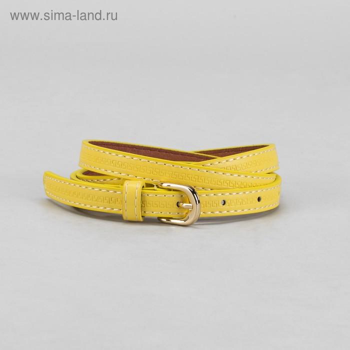 Ремень женский, пряжка под золото, ширина - 1,5см, жёлтый